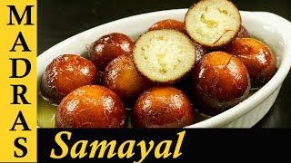 Gulab Jamun Recipe in Tamil   How to make Gulab Jamun with Milk powder   Milk powder Gulab Jamun