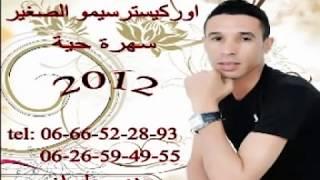 getlinkyoutube.com-SIMO SGAYER SIDI SLIMANE 2012 02