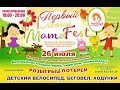 В Нефтекамске пройдет фестиваль мам
