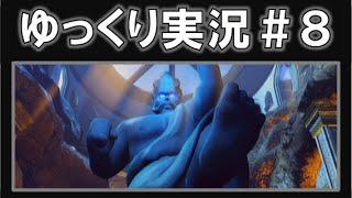 【DQH ゆっくり実況】ドラゴンクエストヒーローズ#8 だいまじん戦