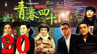 getlinkyoutube.com-《青春四十》徐帆//胡军/张博四十岁女人的又一春(第20集)——爱情/家庭