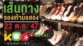 กบนอกกะลา REPLAY : เส้นทางรองเท้ามือสอง ช่วงที่ 4/4 (22 ต.ค. 47)