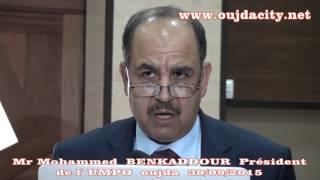 getlinkyoutube.com-كلمة السيد محمد بنقدور رئيس جامعة محمد الأول بوجدة  خلال حفل تنصيبه  بحضور لجنة وزارية