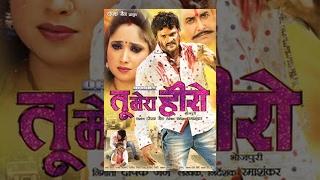 getlinkyoutube.com-Tu Mera Hero || तु मेरा हीरो || Khesari Lal Yadav || Bhojpuri Lattest Hottest Full  Movies