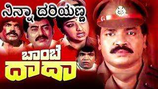 getlinkyoutube.com-Bombay Dada Movie Songs || Ninna Daariyanna || Tiger Prabhakar || Vani Viswanath