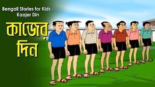 getlinkyoutube.com-Bengali Comedy Video | Animated Cartoon | Kaajer Din | Popular Comics Series | Nonte Fonte