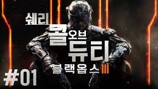 getlinkyoutube.com-콜오브듀티: 블랙옵스3(Call of Duty: Black Ops III) 1화