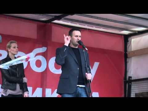 Алексей Навальный 6 мая 2013