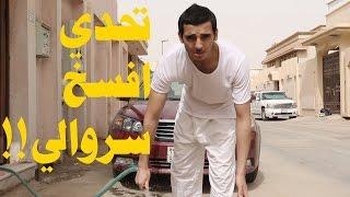 تحديات - تحدي افسخ سروالي في الشارع!! | FIFA15