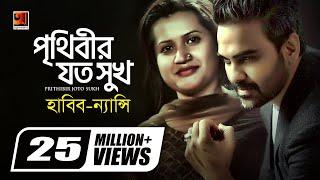 Prithibir Joto Sukh | Bangla  Song 2017 | by Habib Wahid | Nancy | ☢☢ EXCLUSIVE ☢☢ width=
