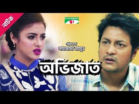 Ovijat, Bangla Natok 2017,Directed By Sahjada mamun