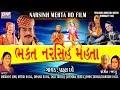 Gujarati Film | Narsinh Mehta | Prafull Dave | Full HD