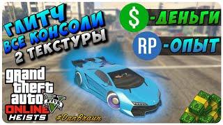 getlinkyoutube.com-GTA 5 Online Все Консоли - Глитч на Деньги и Опыт + 2 Текстуры (Патч 1.22/1.24)