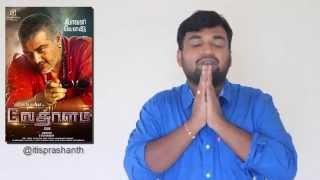 Vedalam review by prashanth