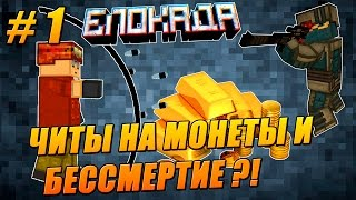 getlinkyoutube.com-Блокада Читы на Монеты и Бессмертие ?! # 1 ( Без СМС и Регистрации )