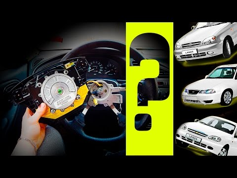 Снятие подушки безопасности на Chevrolet Lanos | Air Bag
