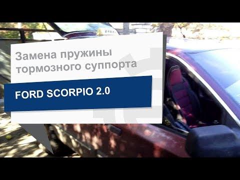 Расположение у Форд Scorpio задних пружин