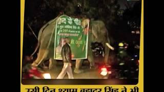 पटना: जब हाथी पर चढ़ सड़क पर निकले  विधायक जी | The Lallantop