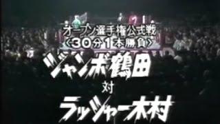 ジャンボ鶴田 vs ラッシャー木村