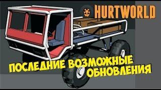 getlinkyoutube.com-Возможные обновления в Hurtworld в ближайшем будущем