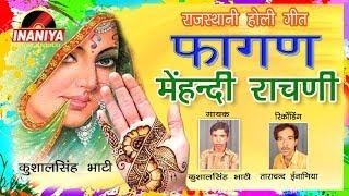 मेंहन्दी राचणी सुपर फागण-कुशाल सिंह भाटी, Super Hit Faagan Mehandi Rachani Kushal Singh Bhati