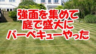 getlinkyoutube.com-【キチママ】クソガキどもを人の敷地内で遊ばすキチママ達!頭に来たので、強面を集めて庭で盛大にバーベキューやった【スカッと】