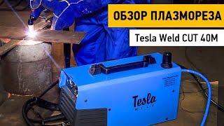 getlinkyoutube.com-Обзор плазмореза Tesla CUT 40M, отзывы
