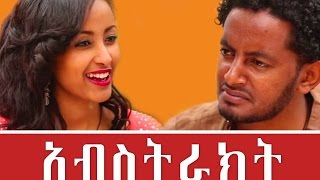 getlinkyoutube.com-Ethiopian Movie  -  Abstract Full Movie 2016 (አብስትራክት ሙሉ ፊልም)