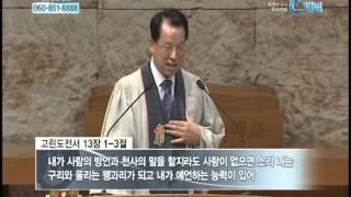 getlinkyoutube.com-[C채널] 명성교회 김삼환 목사 - 사랑
