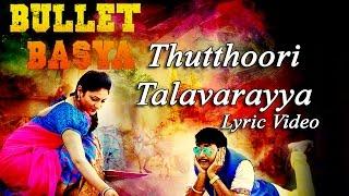 Bullet Basya - Thuttoori Talavarayya Lyric Video | Sharan, Haripriya | Arjun Janya