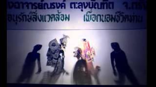 getlinkyoutube.com-หนังตะลุง อาจาร์ณรงค์ ตะลุงบัณทิต เรื่อง หลงทางรัก