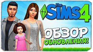 Sims 4: ВОТ ЭТО КРУТОЕ ОБНОВЛЕНИЕ!