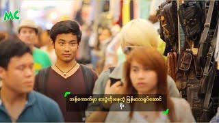 getlinkyoutube.com-ဘန္ေကာက္မွာ စားပြဲထိုးေနတဲ့ ျမန္မာသ႐ုပ္ေဆာင္ စိုး - Soe/ Aung Naing Soe