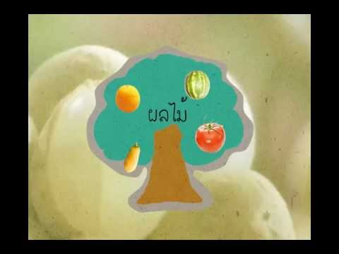 การะแกะสลักผักและผลไม้ Thai Carving Motion Graphic