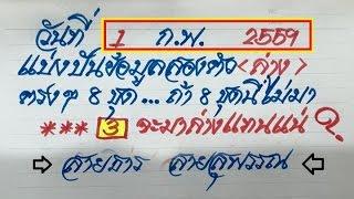 getlinkyoutube.com-(ชุดล่าง) หวยสายธาร สายสุพรรณ งวดวันที่ 1/02/59