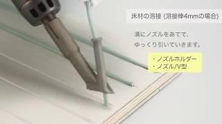 【HAKKO FV-310】作業例 床材の溶接(溶接棒4mmの場合)