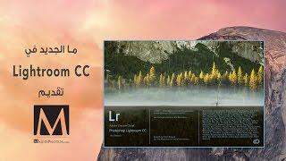 1- Lightroom CC ما الجديد في برنامج