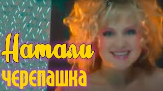 getlinkyoutube.com-Натали  - Черепашка
