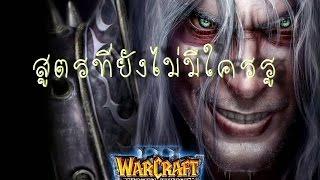 getlinkyoutube.com-Warcraft III สูตรที่ยังไม่มีใครรู็