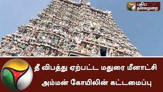 தீ விபத்து ஏற்பட்ட மதுரை மீனாட்சி அம்மன் கோயிலின் கட்டமைப்பு | #Madurai #MeenakshiAmmanTemple