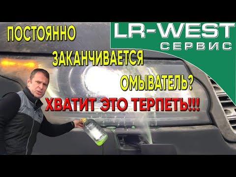 ОМЫВАТЕЛЬ ФАР НА НОВОМ РЕНДЖ РОВЕР | LR WEST