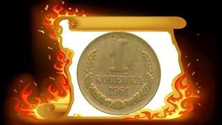 getlinkyoutube.com-Сколько стоит копейка 1961 года СССР  цена купить продать монеты нумизматика