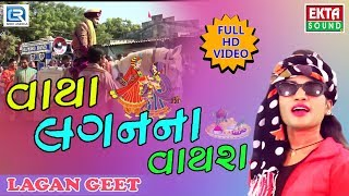 Vaya Lagan Na Vayra   Lagna Geet | Bharti Prajapati | New Gujarati Dj Lagan Song 2017 |Full HD Video