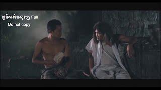 getlinkyoutube.com-ភូមិអត់មនុស្ស Full Cinema  Phum Ot Mnus Part 1