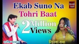 Ekab Suno Na Tohri Baat By Rehana Saba | Qawwali Muqabla bhojpuri #Qawwali Muqabla