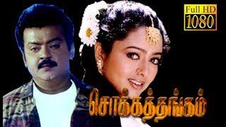 Chokka Thangam With English Subtitle   Vijayakanth,Soundarya,Goundamani   Tamil Movie HD
