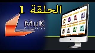 getlinkyoutube.com-1: كيفية عمل موقع لبيع منتجاتك مجانآ