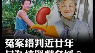 """getlinkyoutube.com-《今日点击》聂树斌被错杀21年 涉""""活摘器官"""" 平反需要感恩吗?(2016/12/02)"""