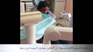 getlinkyoutube.com-فلوق طبيب الاسنان