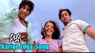 Arya 2 Songs - Karige Loga - Allu Arjun, Kajal Aggarwal, Navdeep - Ganesh Videos width=